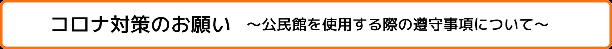 コロナ対策のお願い ~公民館を使用する際の遵守事項について~