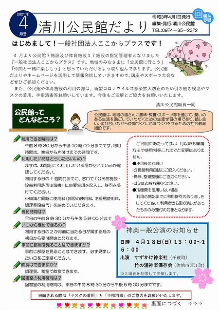 清川公民館だより2021年4月号