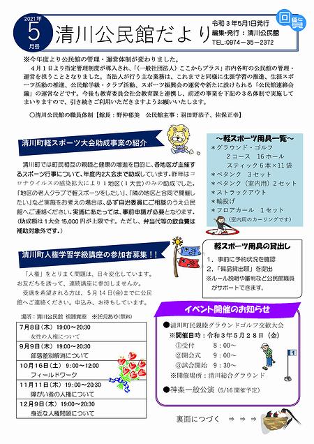 清川公民館だより2021年5月号