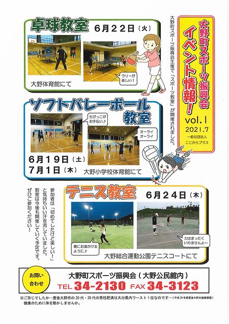 大野公民館・大野町スポーツ振興会・イベント情報