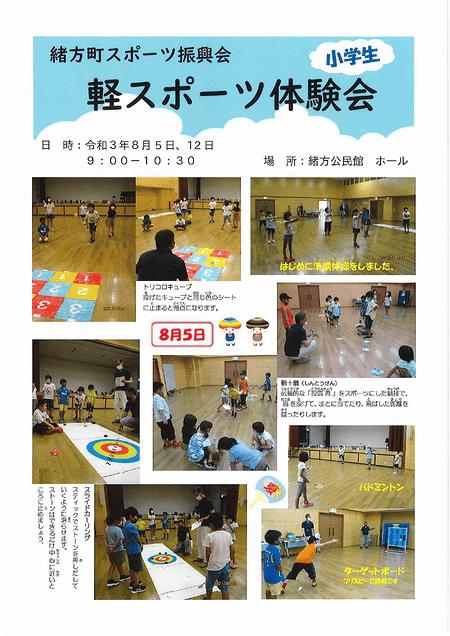 緒方町スポーツ振興会・2021年9月軽スポーツ体験会レポート