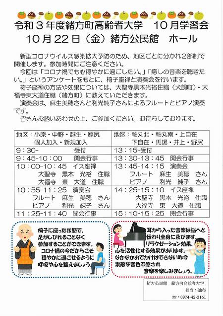 緒方公民館・高齢者大学2021年10月学習会のお知らせ