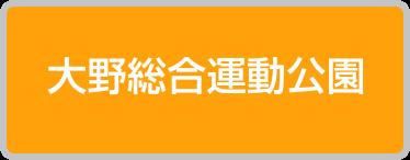 大野総合運動公園