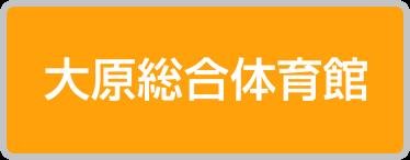 大原総合体育館(フレッシュランドみえ)