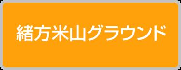 緒方米山グラウンド