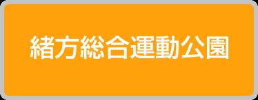 緒方総合運動公園