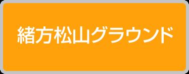 緒方松山グラウンド