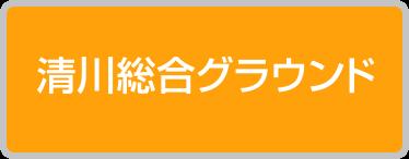 清川総合グラウンド
