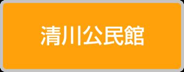 清川公民館(神楽会館)