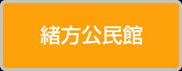 緒方公民館